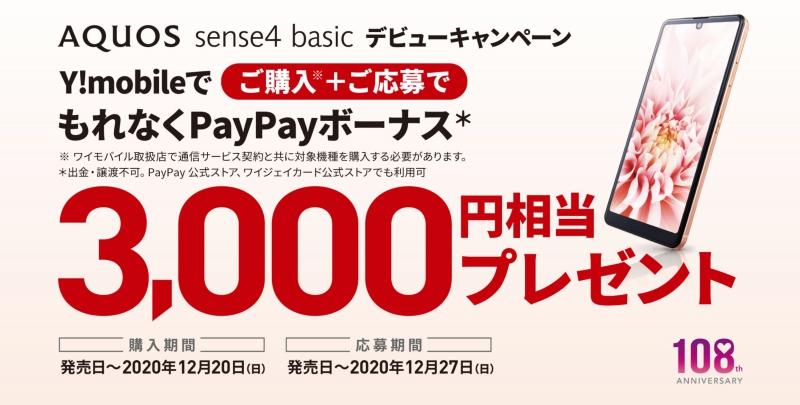 AQUOS sense4 basic PayPay3000円分プレゼン