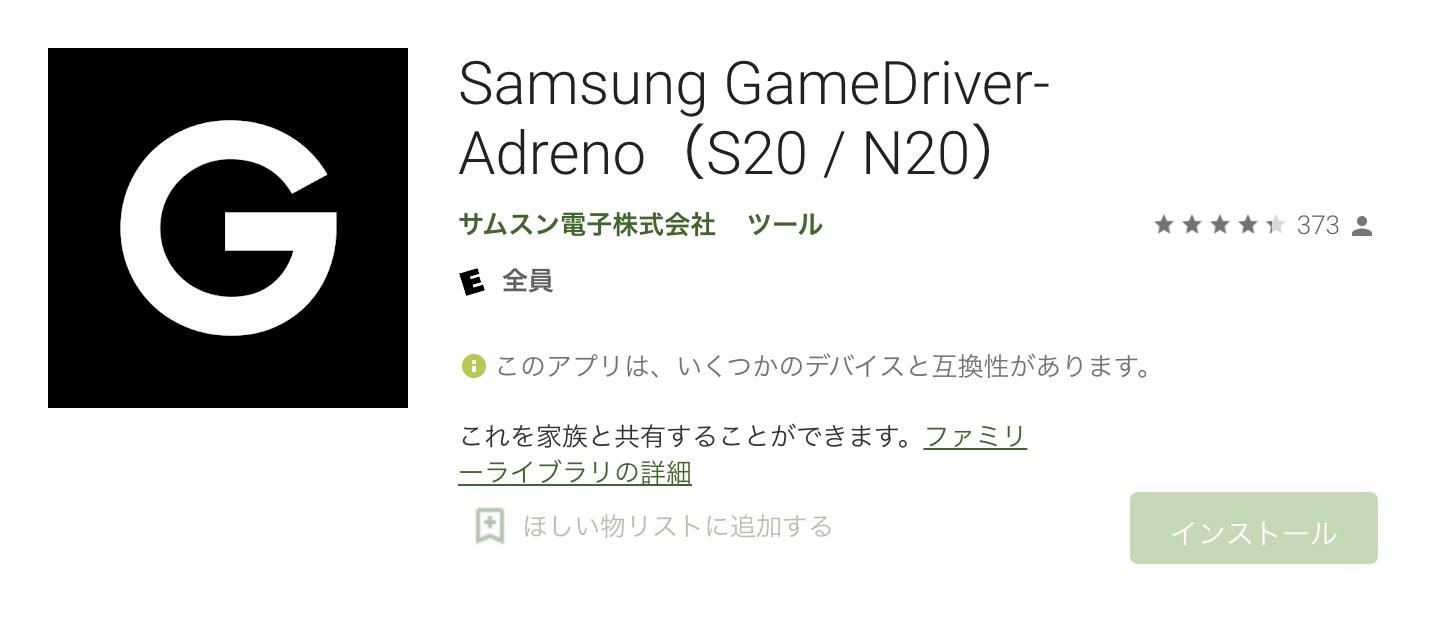 GameDriver