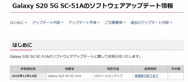 docomoのGalaxy S20アップデートプレスリリース