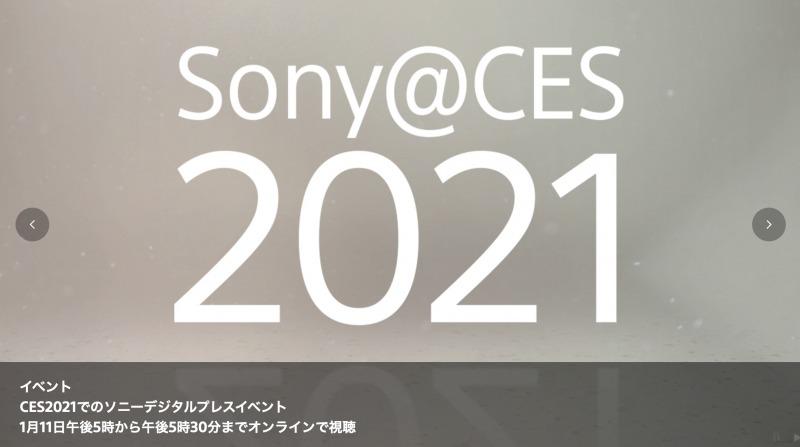 SONY CES 2021