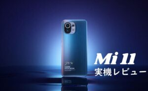 Xiaomi Mi 11 実機レビュー