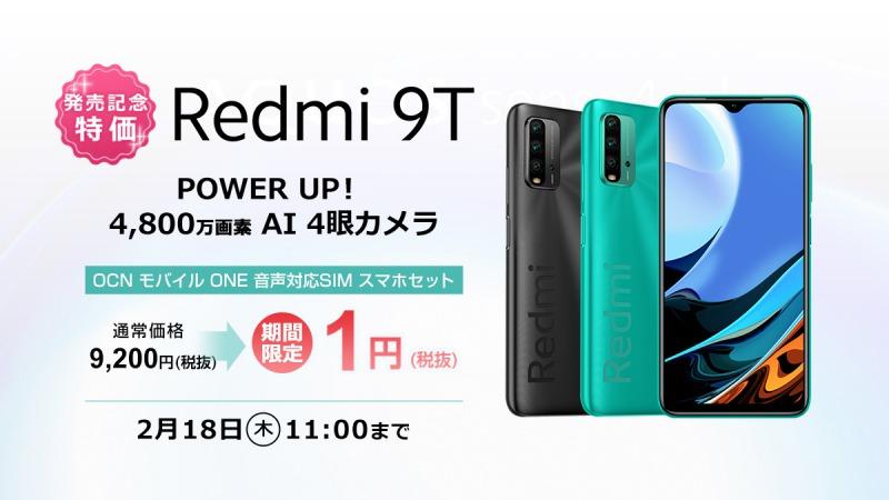 Redmi 9T 1円