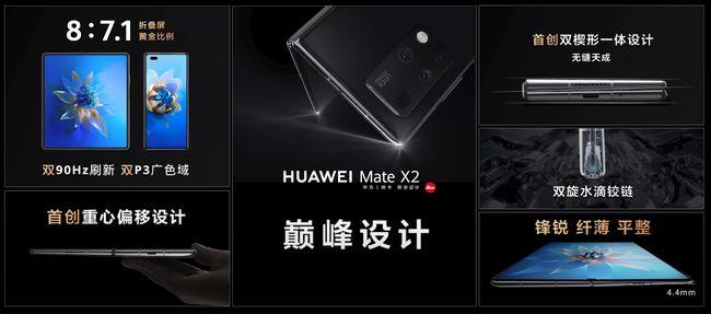 Huawei Mate X2まとめ