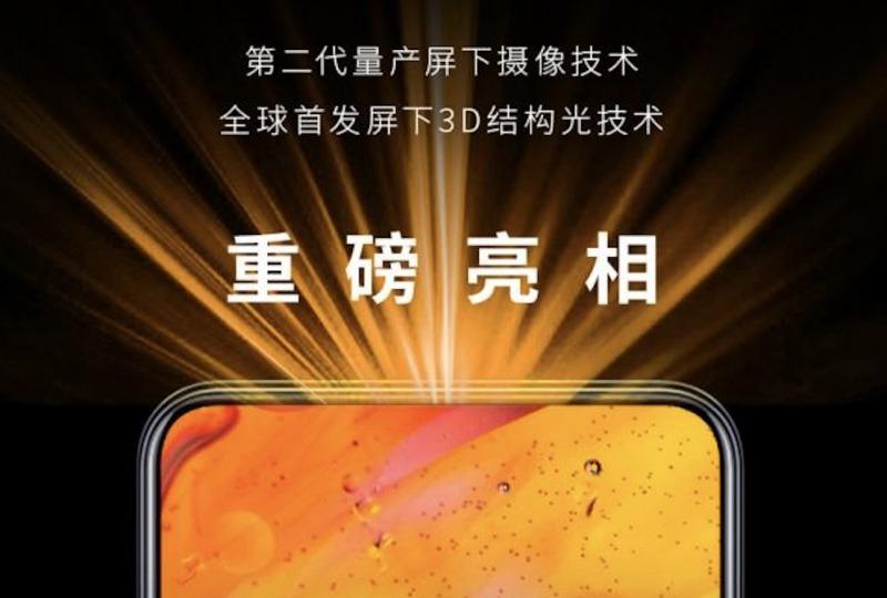 ZTE 第2世代画面下インカメラ
