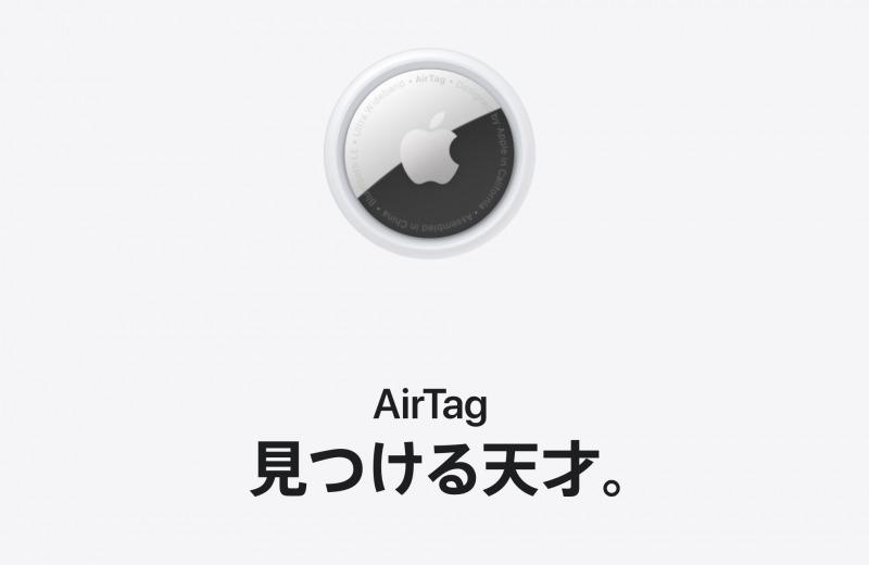 AirTag