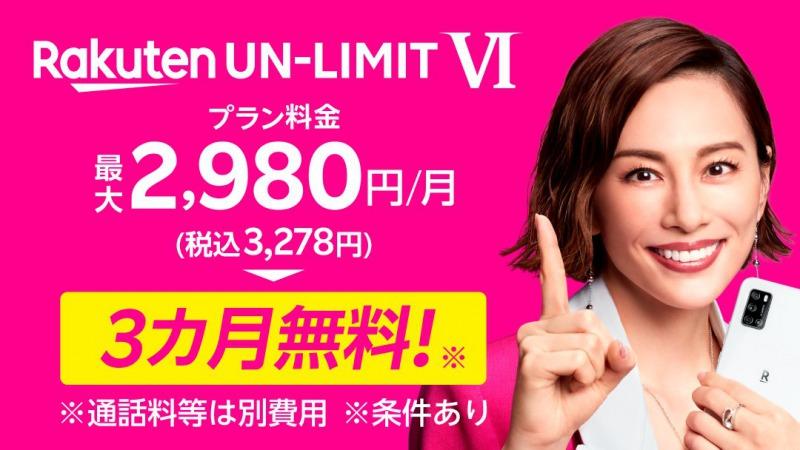 格安SIM_iphone12_iPhone12_楽天モバイル_3ヶ月無料キャンペーン