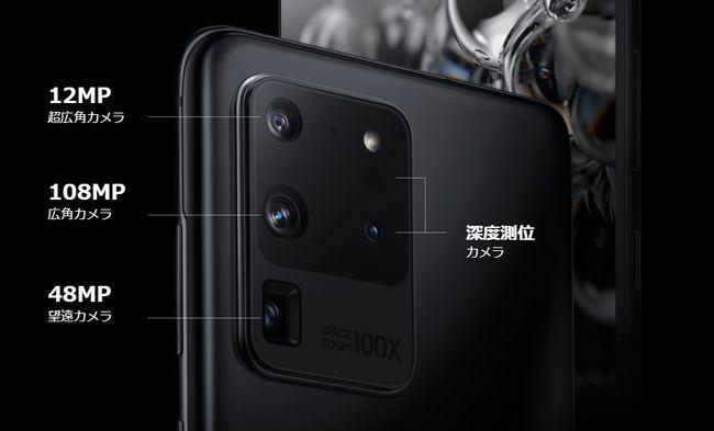 3DToFセンサーを採用していたGalaxy S20 Ultra