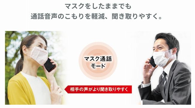 マスク通話モードを搭載