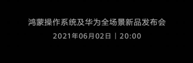 6月2日20時より発表イベントを開催