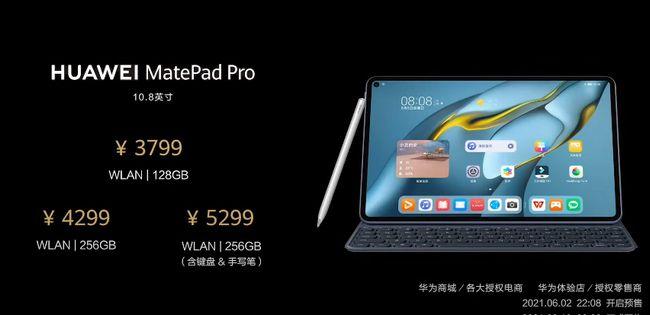 MatePad Proの新製品も併せて発表