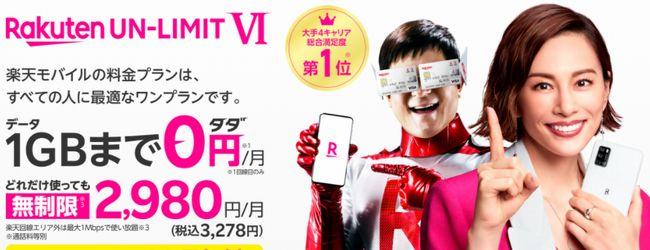 「1GBまでの利用なら基本料金を0円」とする「Rakuten UN-LIMIT VI」