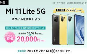 OCNモバイルONE Mi 11 lite 5G