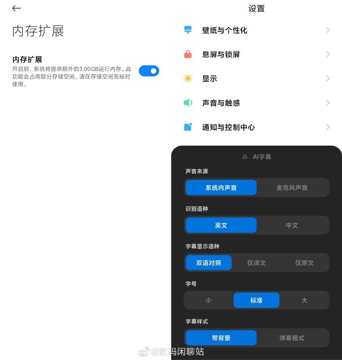 MIUI 13 仮想メモリ