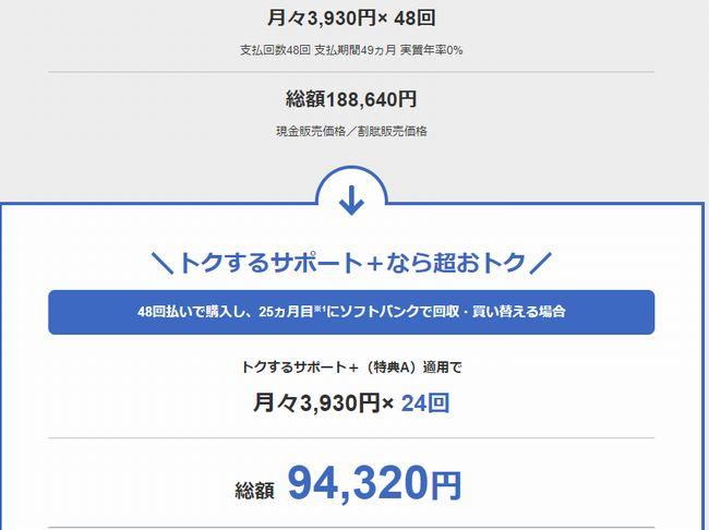 softbankの販売価格