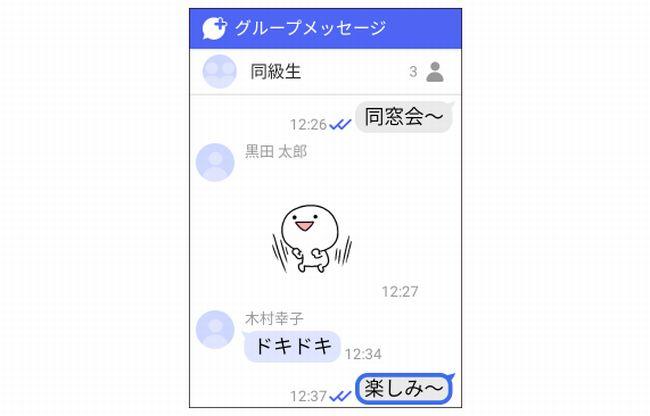 LINEのように使える+メッセージ機能も利用可能