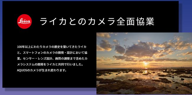 Leicaとの全面協業