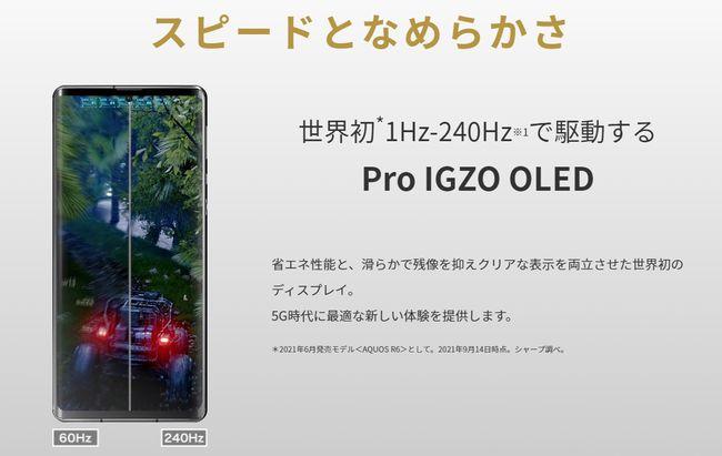 スピードとなめらかを両立したPro IGZO OLED