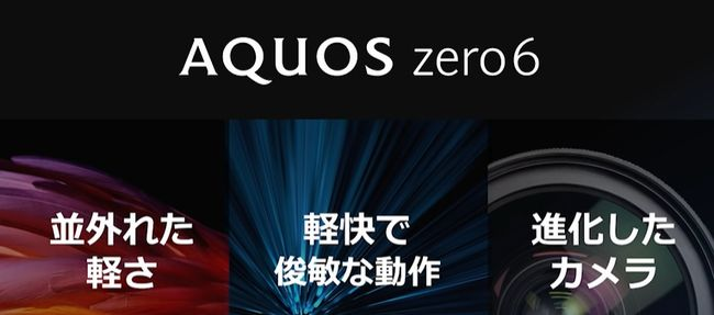 非常に魅力的な機種に仕上がったAQUOS zero6