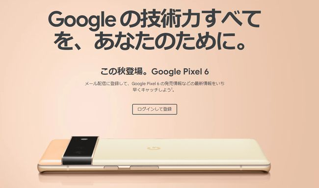Pixel 6はこの秋登場予定