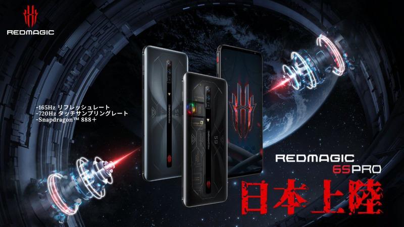RedMagic 6S Pro