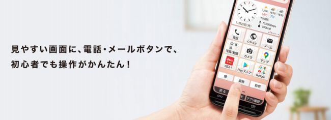 携帯電話のタイル風メニューを搭載