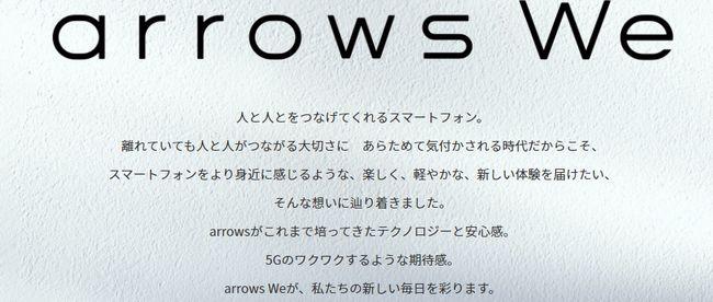みんなが安心して使える「arrows We」