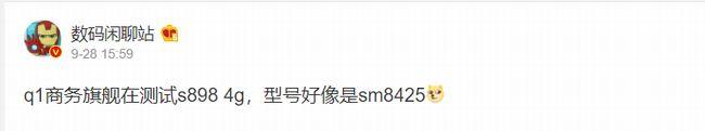 Weiboに上がっていたリーク情報書き込み