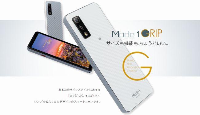 ちょうどいいサイズ感のスマートフォン