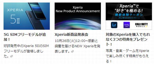 日本国内のXperia公式ページにも掲載